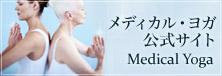 メディカルヨガ公式サイト